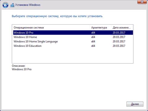 Выбор версии Windows 10 при установке