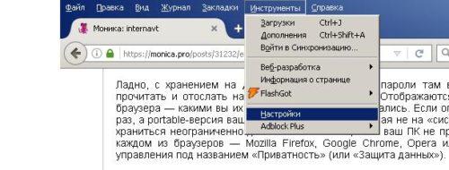 Выход в настройки Mozilla Firefox