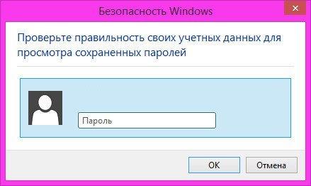 Вход в Windows