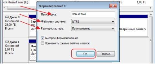 Выбор метки тома, файловой системы, размера кластера