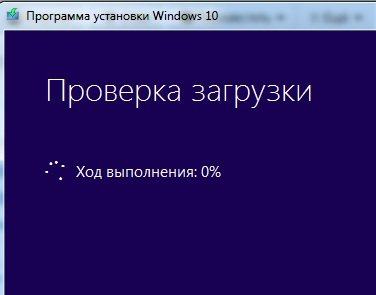 Ход выполнения загрузки Windows 10