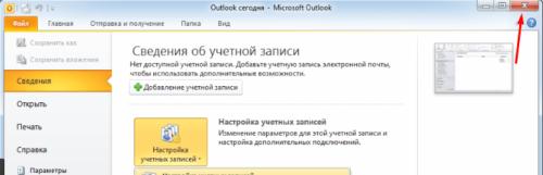 Закрытие Outlook
