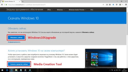 Загрузка программного обеспечения на официальном сайте Microsoft