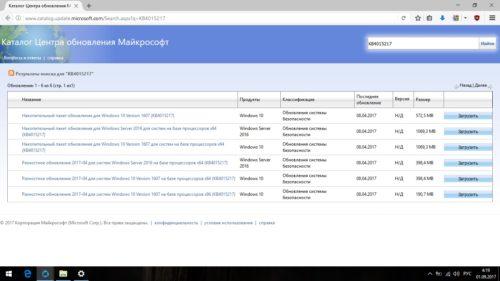 Каталог обновлений от Microsoft