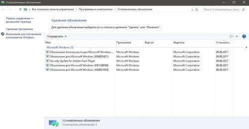 Журнал обновлений обновлений Windows 10