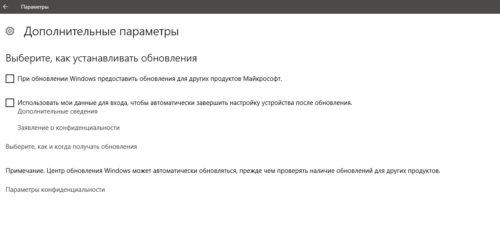Дополнительные параметры обновлений в Windows 10 Enterprise