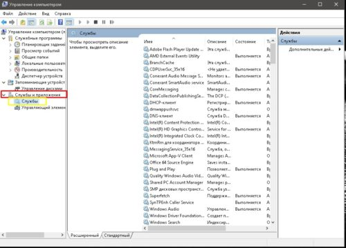 Переход к списку служб Windows 10