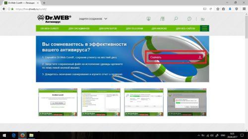 Сайт антивируса Dr. Web