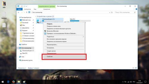 Устройства и диски Windows