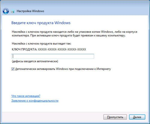 Ввод ключа активации Windows 7