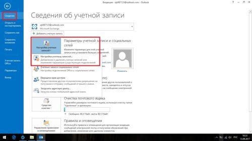 Переход к настройке учётных записей в Outlook