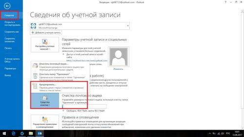 Переход к архивации в Outlook