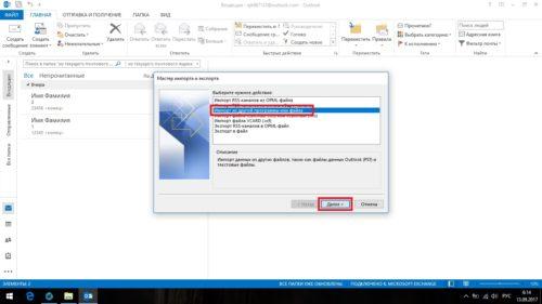 Выбор импорта в Outlook