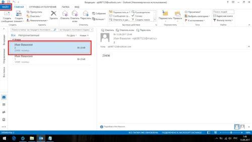 Выделение письма в Outlook