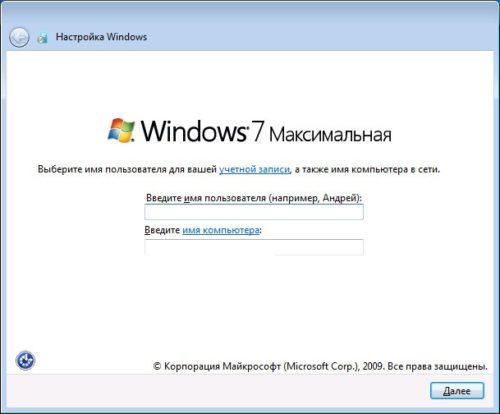 Учётная запись Windows 7