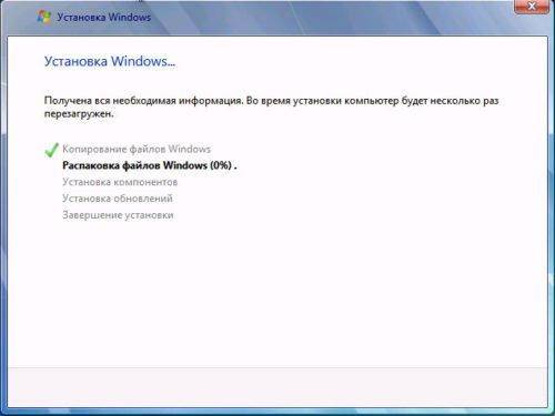 Распаковка файлов во время установки Windows 7