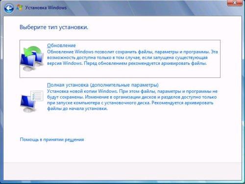 Выбор типа установки Windows 7