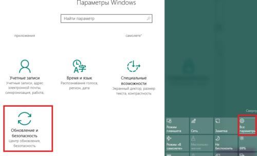Раздел «Обновление и безопасность» в Windows 10