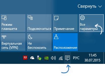 «Панель уведомления» Windows 10