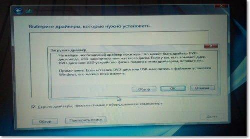 Ошибка драйвера поддержки USB