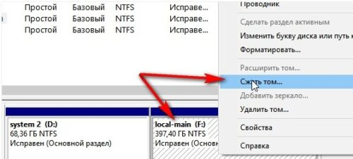 Сжатие тома в Windows