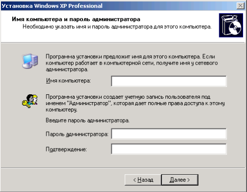Создание пользователя Windows XP