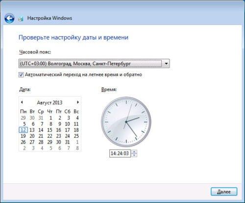 Настройка даты и времени Windows 7