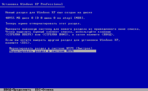 Выбор типа форматирования Windows XP