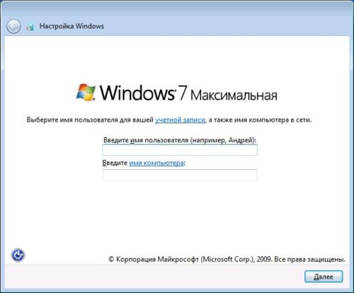 Настройка учётной записи Windows 7