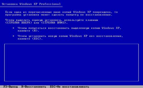 Восстановление копий Windows XP