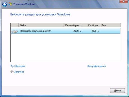Выбор места на диске для установки Windows 7