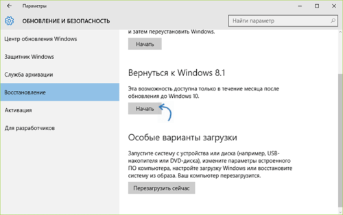 «Обновление и безопасность» в Windows 10