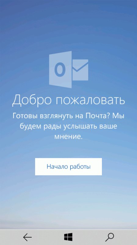 Запуск Outlook Mail