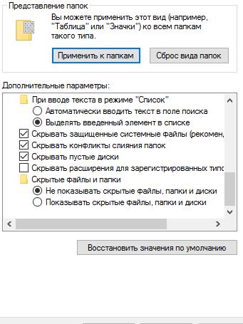 Дополнительные параметры папки