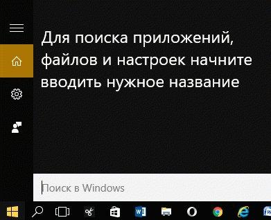 Поиск пропавших файлов Windows