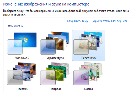 Темы Windows