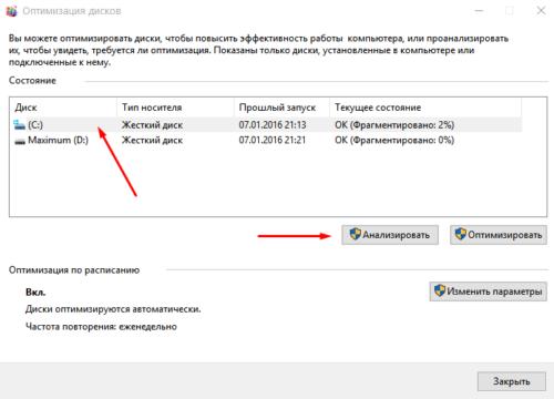 Окно «Оптимизация дисков» в Windows 10