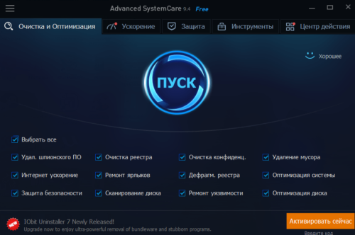 Интерфейс Advanced SystemCare Free