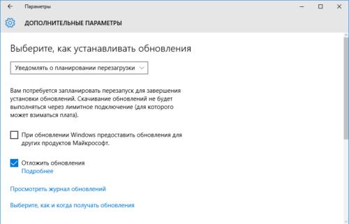 Дополнительные параметры обновлений в Windows 10 Pro