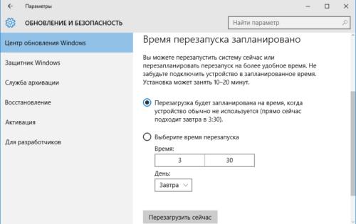 Центр обновлений в Windows 10 Home