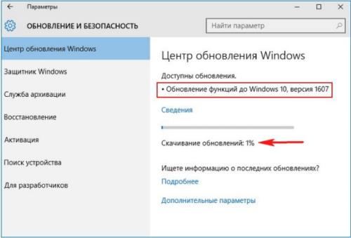 Установка обновления 1607 в «Центре обновления Windows»