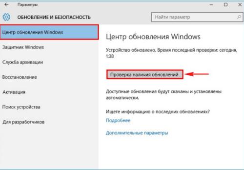 Кнопка «Проверка наличия обновлений» во вкладке «Центр обновления Windows»