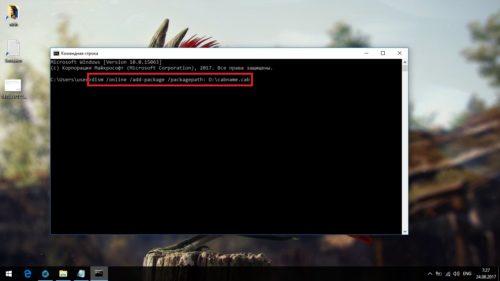 Открытие файла CAB через «Командную строку»