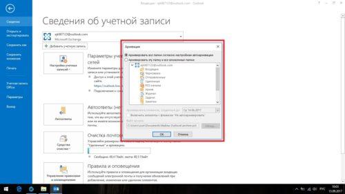 Архивация в Outlook