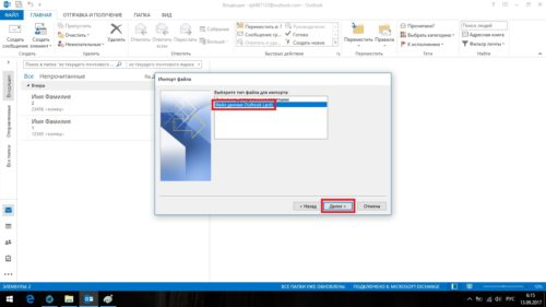 Выбор импорта в pst-файл в Outlook