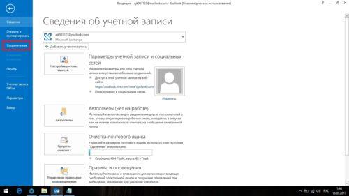 Переход к сохранению письма в Outlook
