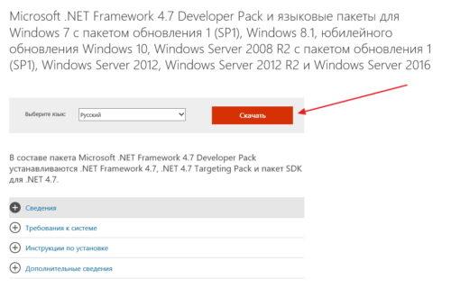 Страница сайта Microsoft