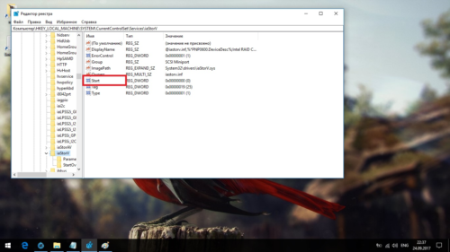 Открытие параметра в редакторе реестра