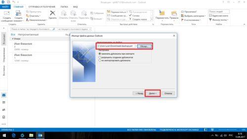 Указание импортируемого файла в Outlook