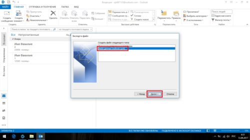 Выбор экспорта в pst-файл в Outlook
